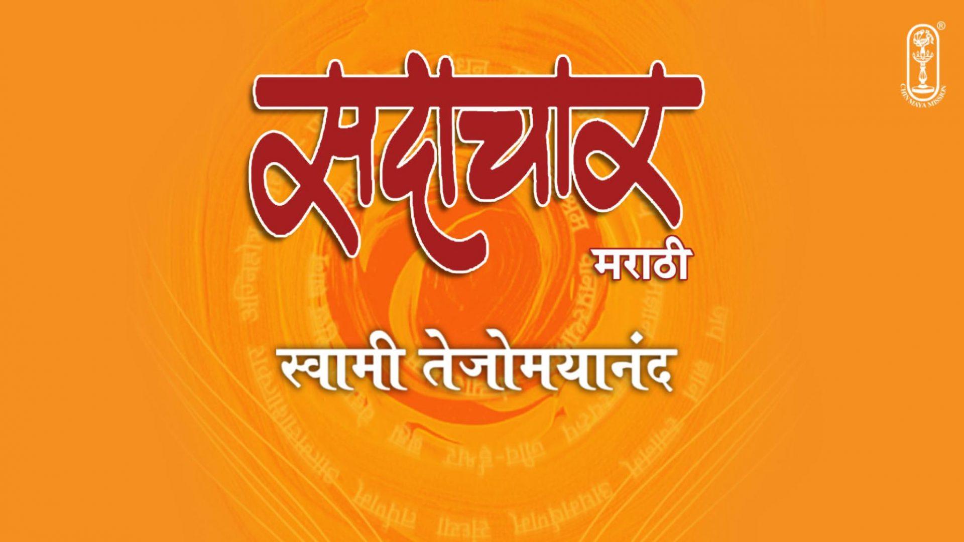 Sadachar Marathin
